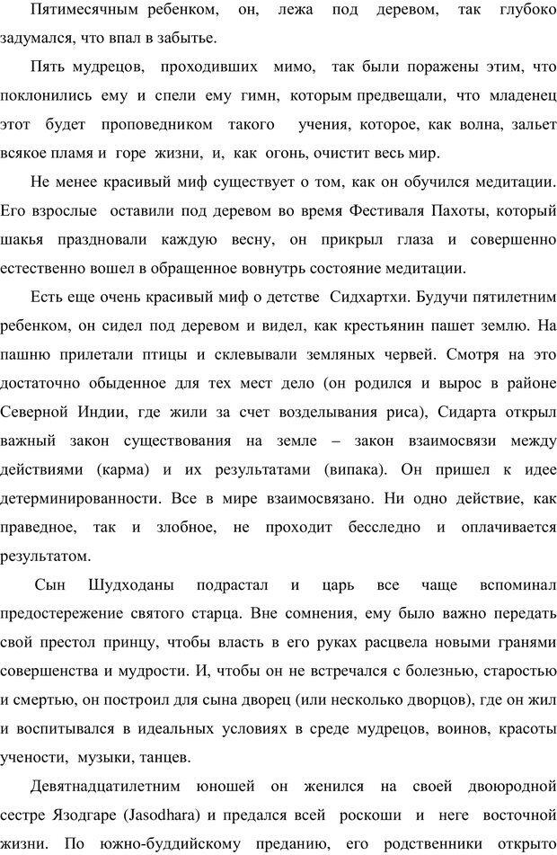 PDF. Психология буддизма. Козлов В. В. Страница 16. Читать онлайн