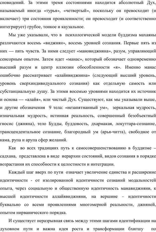 PDF. Психология буддизма. Козлов В. В. Страница 160. Читать онлайн