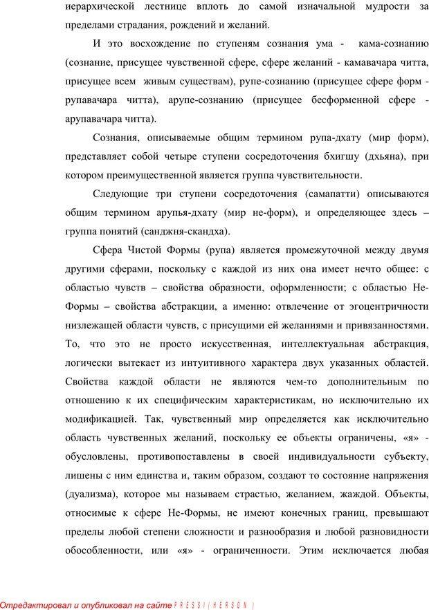PDF. Психология буддизма. Козлов В. В. Страница 161. Читать онлайн