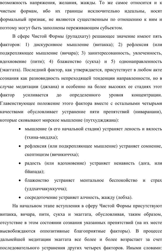 PDF. Психология буддизма. Козлов В. В. Страница 162. Читать онлайн