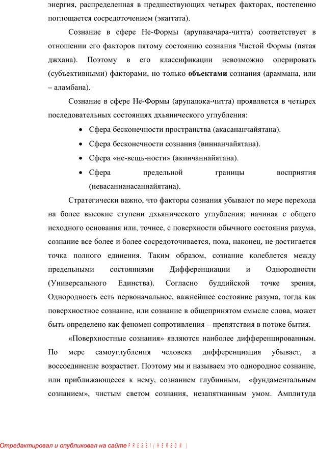 PDF. Психология буддизма. Козлов В. В. Страница 163. Читать онлайн