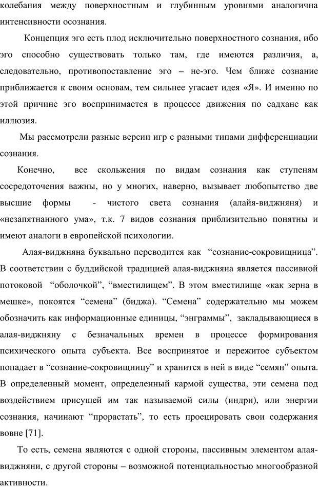PDF. Психология буддизма. Козлов В. В. Страница 164. Читать онлайн