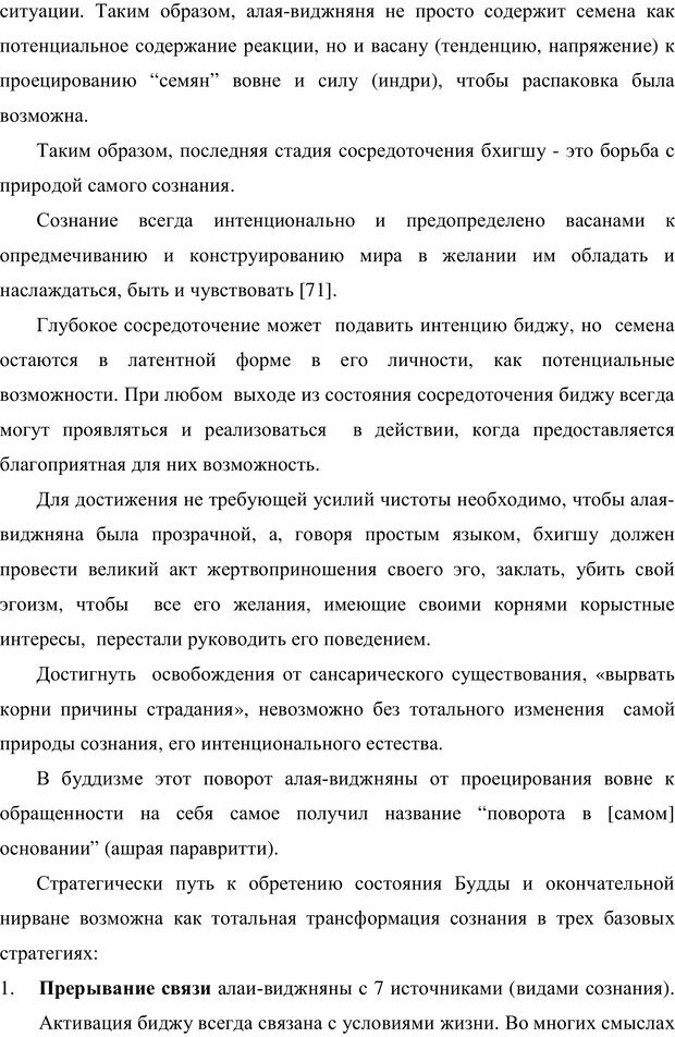 PDF. Психология буддизма. Козлов В. В. Страница 166. Читать онлайн
