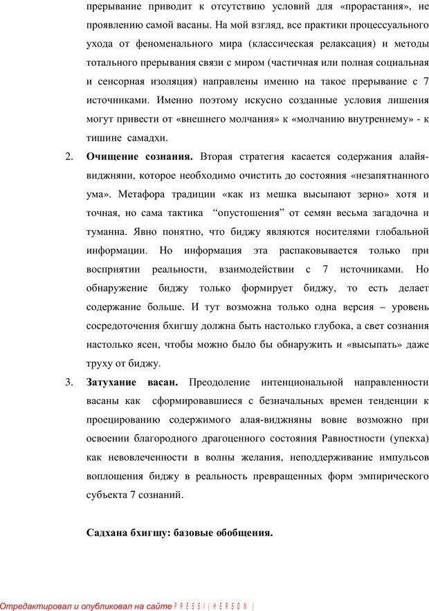 PDF. Психология буддизма. Козлов В. В. Страница 167. Читать онлайн