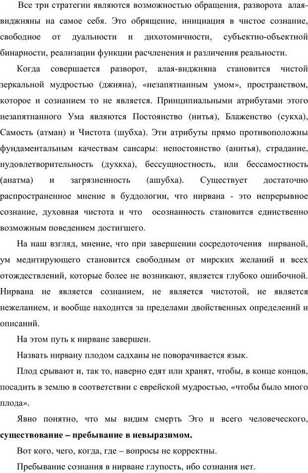 PDF. Психология буддизма. Козлов В. В. Страница 168. Читать онлайн