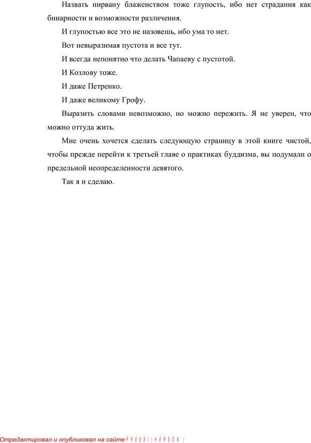 PDF. Психология буддизма. Козлов В. В. Страница 169. Читать онлайн