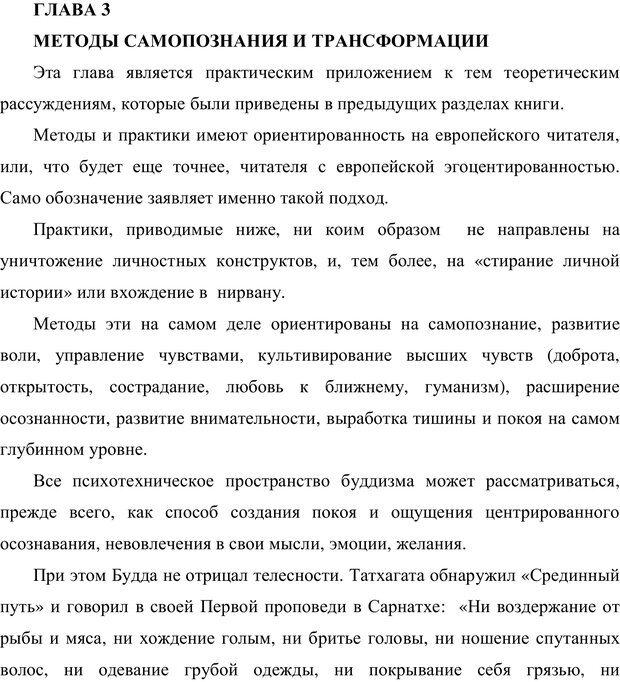 PDF. Психология буддизма. Козлов В. В. Страница 170. Читать онлайн