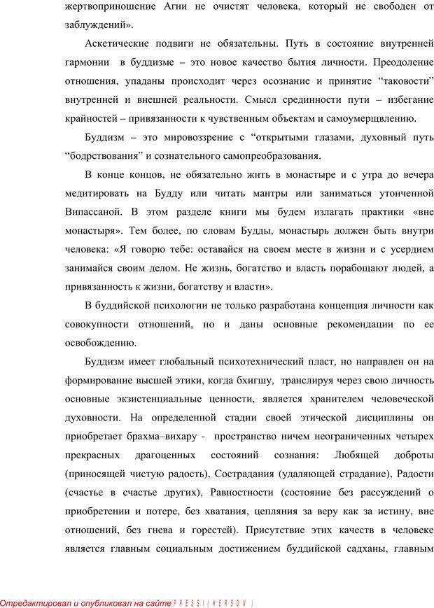 PDF. Психология буддизма. Козлов В. В. Страница 171. Читать онлайн