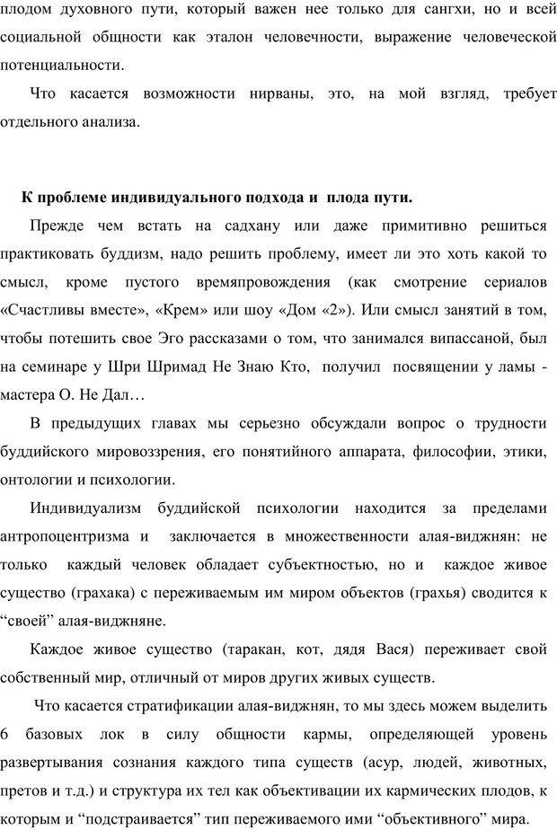 PDF. Психология буддизма. Козлов В. В. Страница 172. Читать онлайн