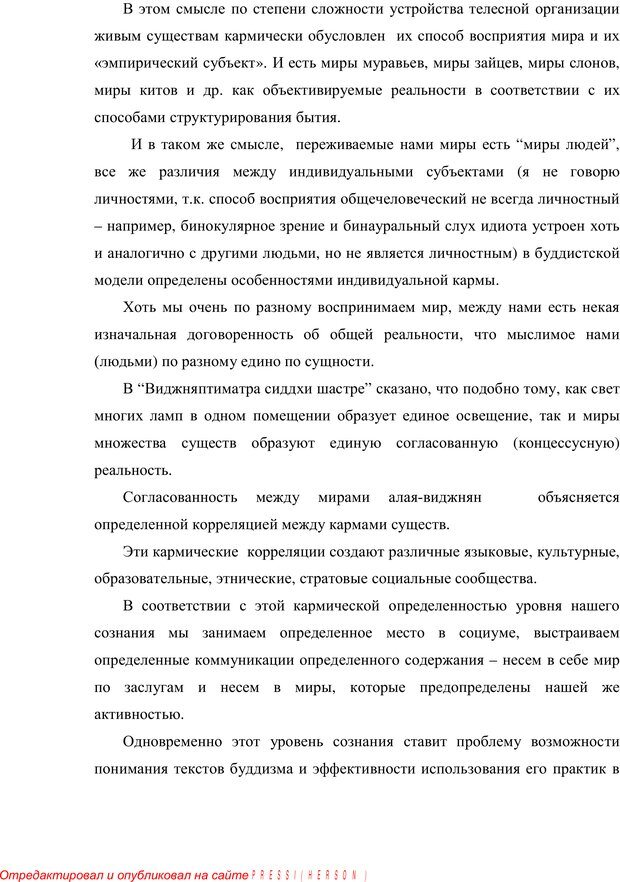 PDF. Психология буддизма. Козлов В. В. Страница 173. Читать онлайн