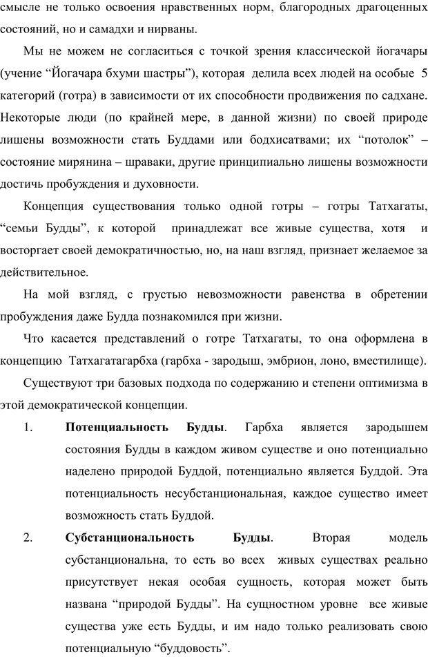 PDF. Психология буддизма. Козлов В. В. Страница 174. Читать онлайн