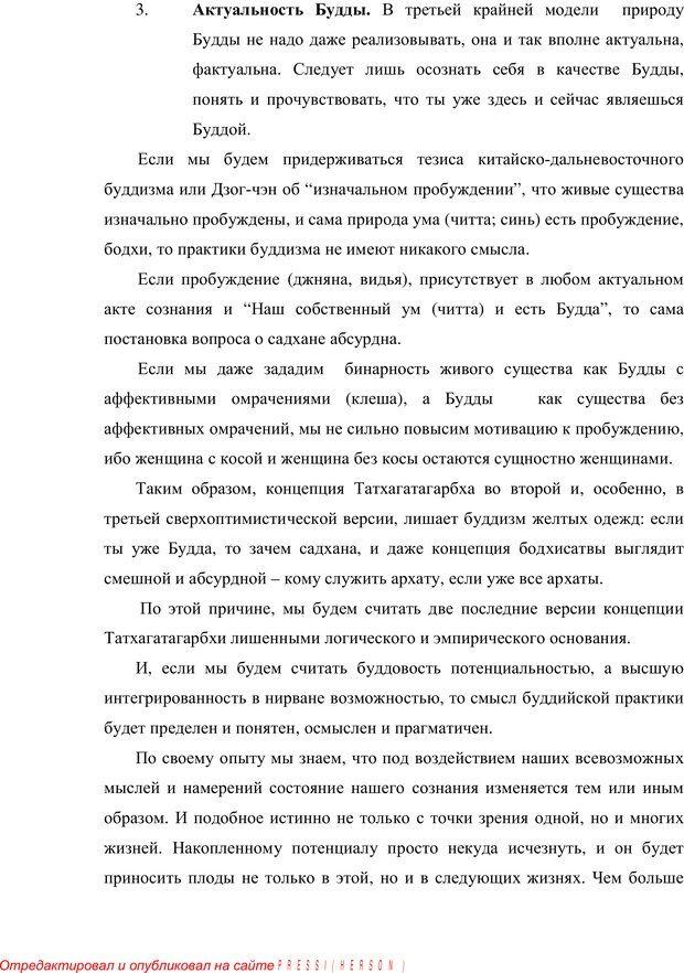 PDF. Психология буддизма. Козлов В. В. Страница 175. Читать онлайн
