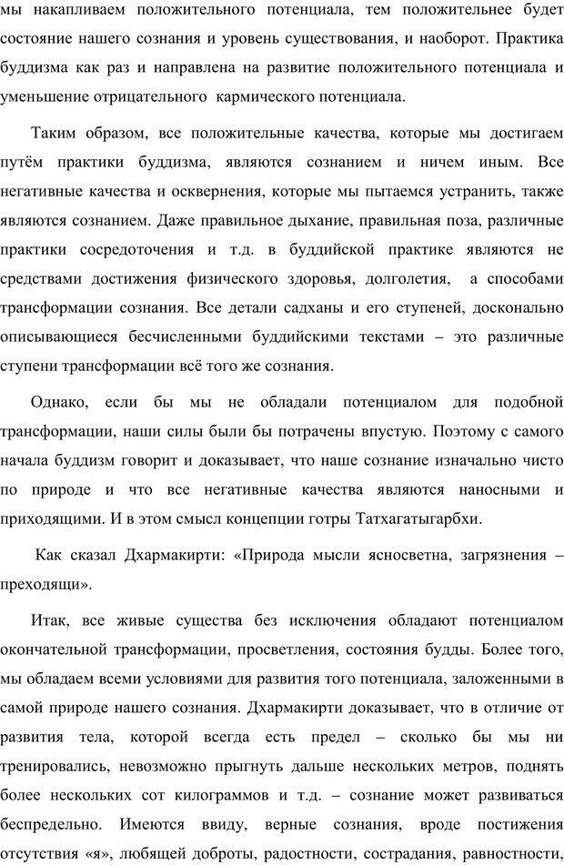 PDF. Психология буддизма. Козлов В. В. Страница 176. Читать онлайн