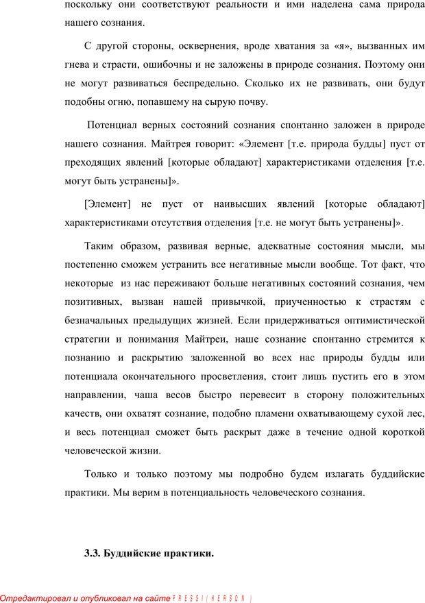 PDF. Психология буддизма. Козлов В. В. Страница 177. Читать онлайн