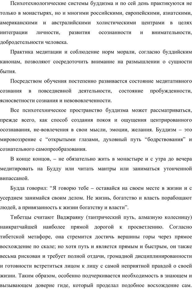 PDF. Психология буддизма. Козлов В. В. Страница 178. Читать онлайн