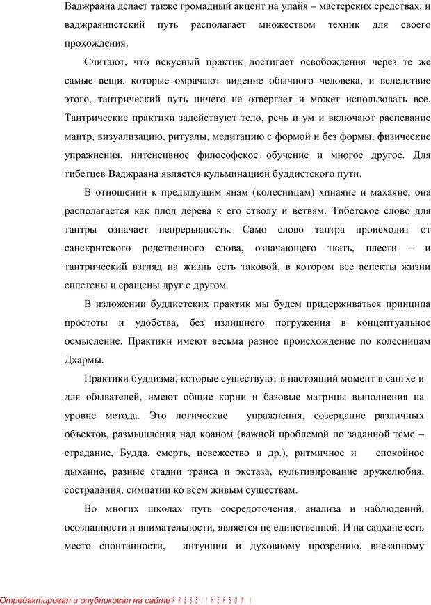 PDF. Психология буддизма. Козлов В. В. Страница 179. Читать онлайн