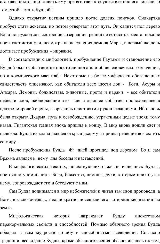 PDF. Психология буддизма. Козлов В. В. Страница 18. Читать онлайн