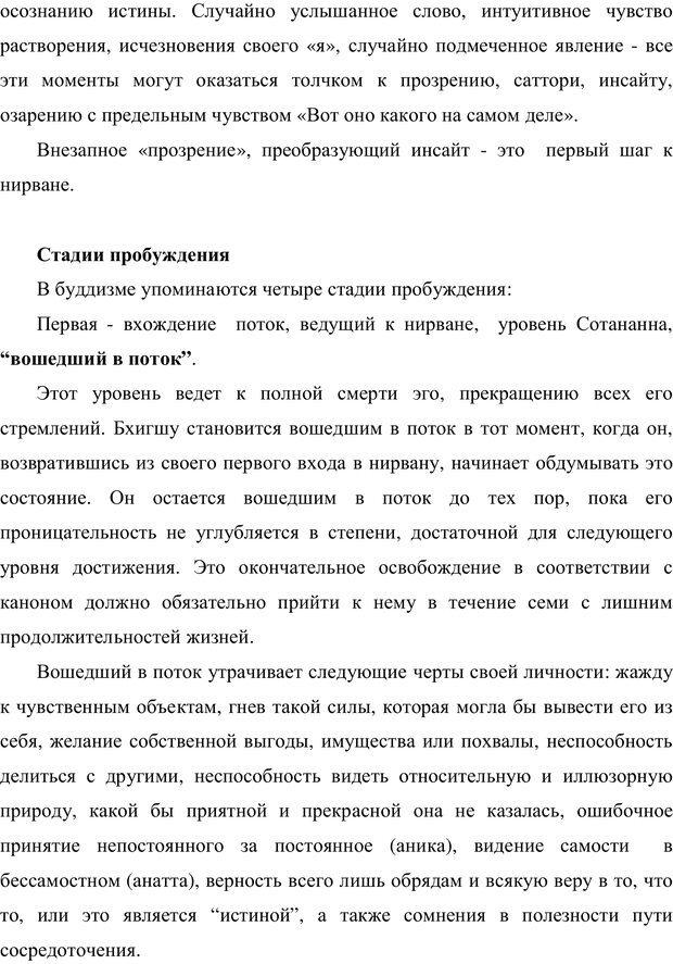 PDF. Психология буддизма. Козлов В. В. Страница 180. Читать онлайн