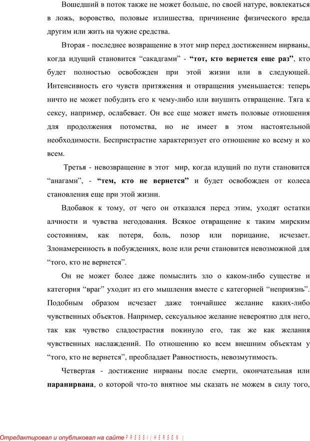 PDF. Психология буддизма. Козлов В. В. Страница 181. Читать онлайн