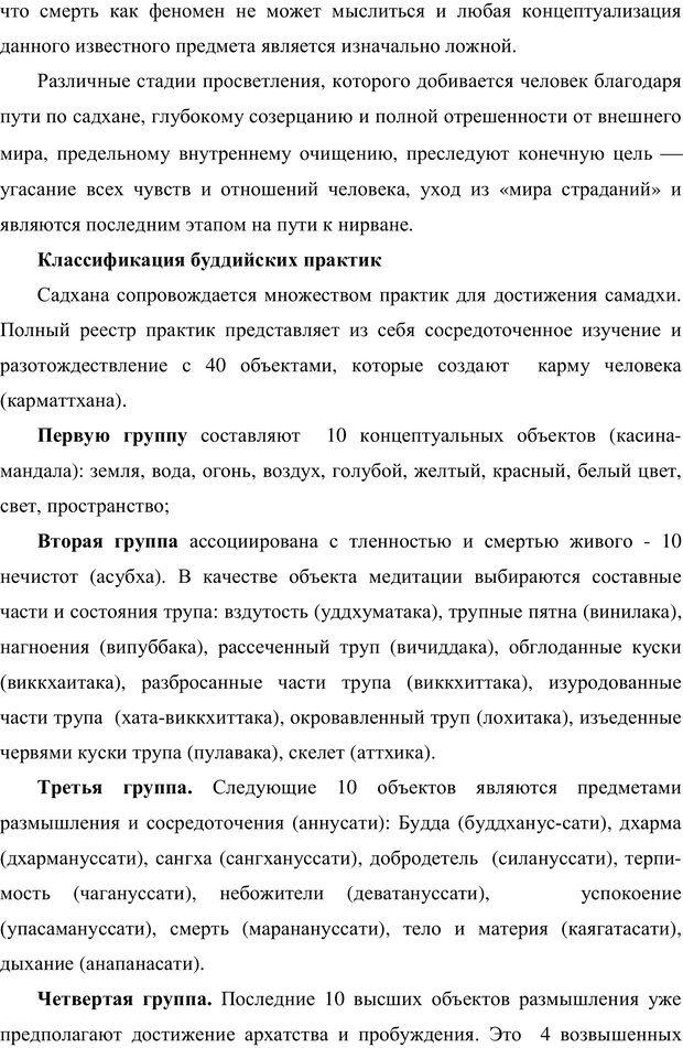 PDF. Психология буддизма. Козлов В. В. Страница 182. Читать онлайн