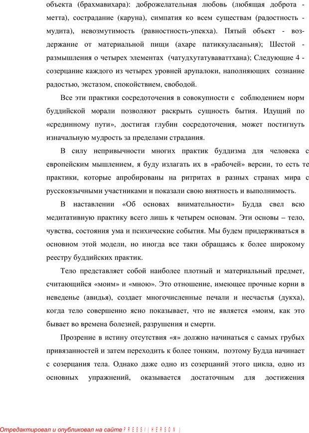 PDF. Психология буддизма. Козлов В. В. Страница 183. Читать онлайн