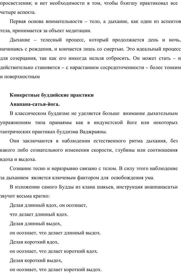 PDF. Психология буддизма. Козлов В. В. Страница 184. Читать онлайн