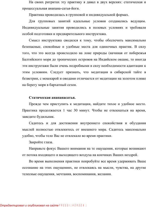 PDF. Психология буддизма. Козлов В. В. Страница 185. Читать онлайн