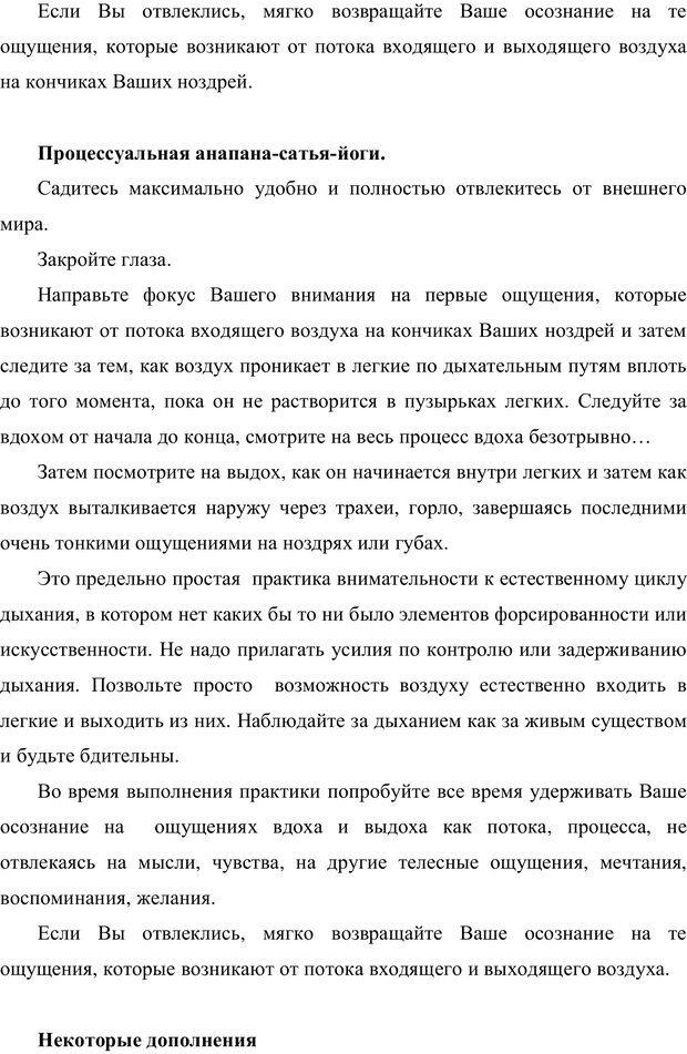 PDF. Психология буддизма. Козлов В. В. Страница 186. Читать онлайн