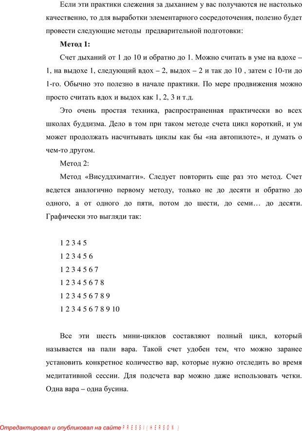 PDF. Психология буддизма. Козлов В. В. Страница 187. Читать онлайн