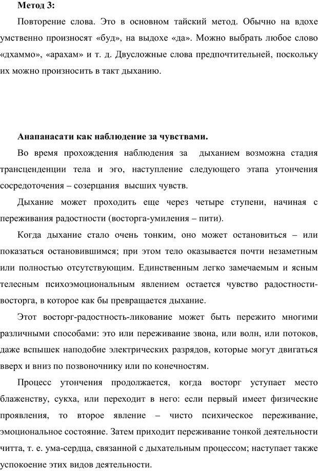 PDF. Психология буддизма. Козлов В. В. Страница 188. Читать онлайн