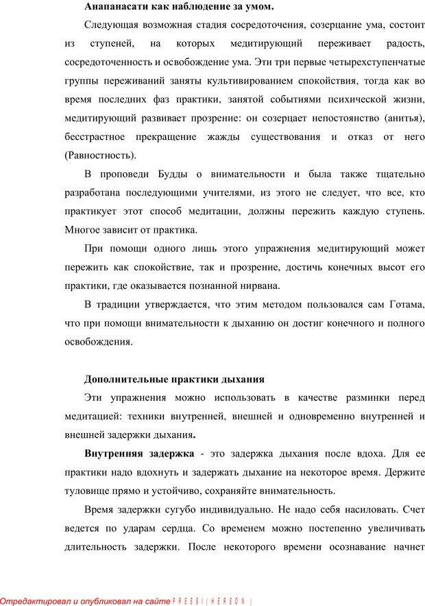PDF. Психология буддизма. Козлов В. В. Страница 189. Читать онлайн