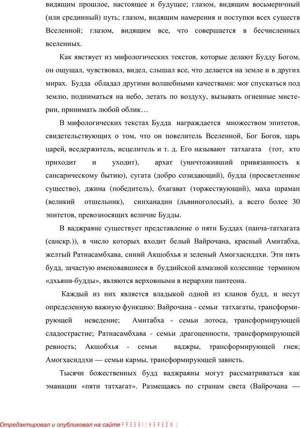 PDF. Психология буддизма. Козлов В. В. Страница 19. Читать онлайн