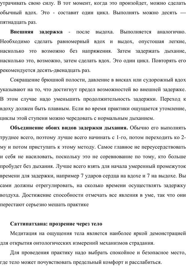 PDF. Психология буддизма. Козлов В. В. Страница 190. Читать онлайн