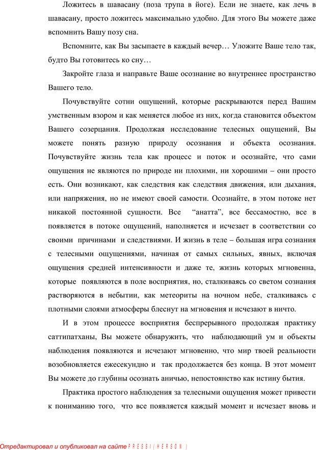 PDF. Психология буддизма. Козлов В. В. Страница 191. Читать онлайн