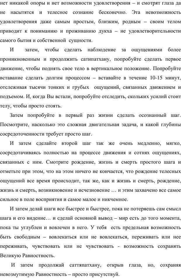PDF. Психология буддизма. Козлов В. В. Страница 192. Читать онлайн