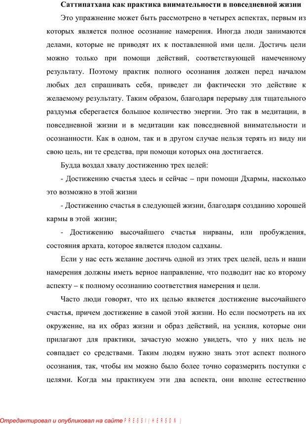 PDF. Психология буддизма. Козлов В. В. Страница 193. Читать онлайн