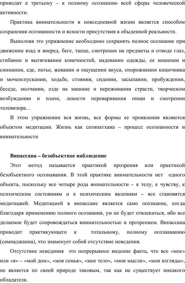 PDF. Психология буддизма. Козлов В. В. Страница 194. Читать онлайн