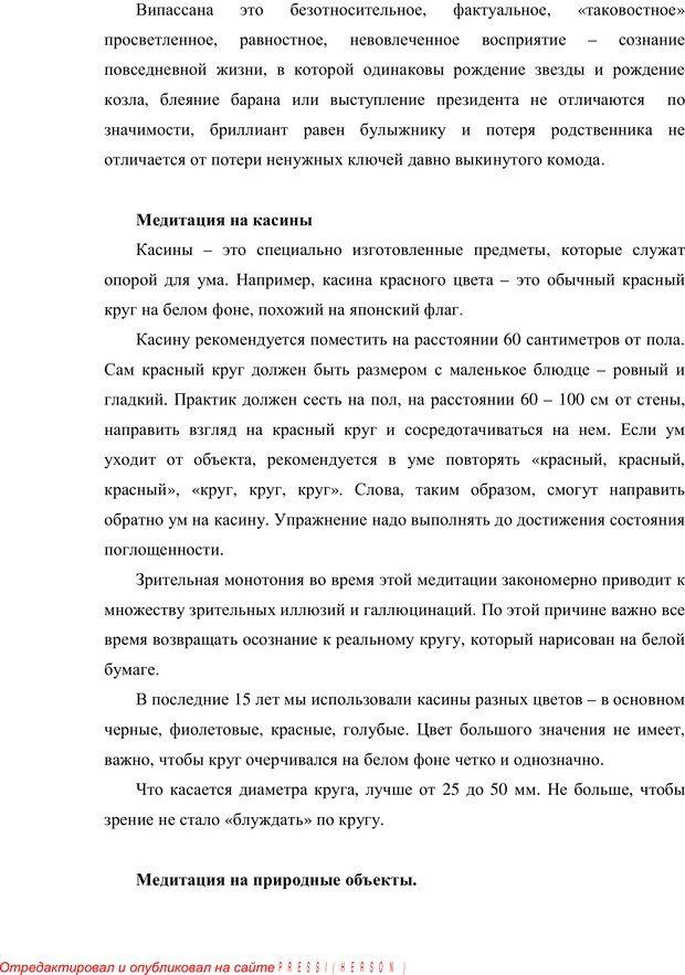 PDF. Психология буддизма. Козлов В. В. Страница 195. Читать онлайн