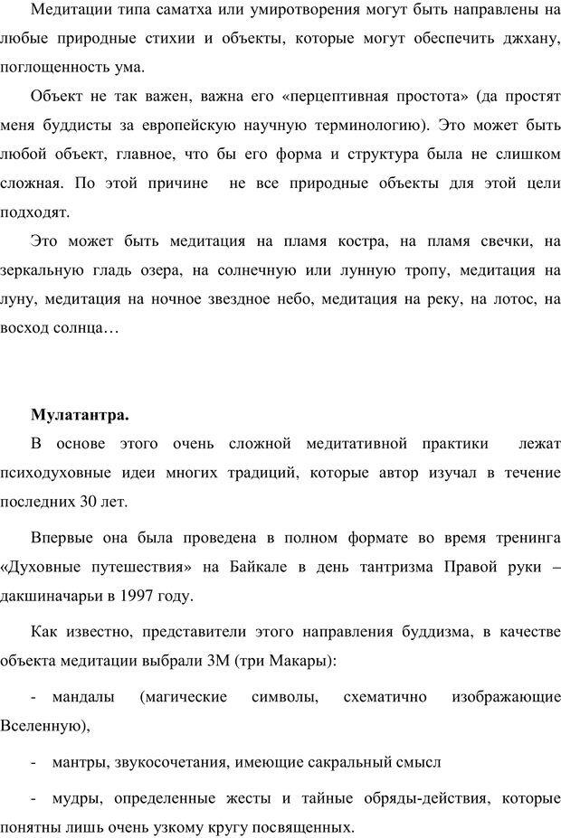 PDF. Психология буддизма. Козлов В. В. Страница 196. Читать онлайн