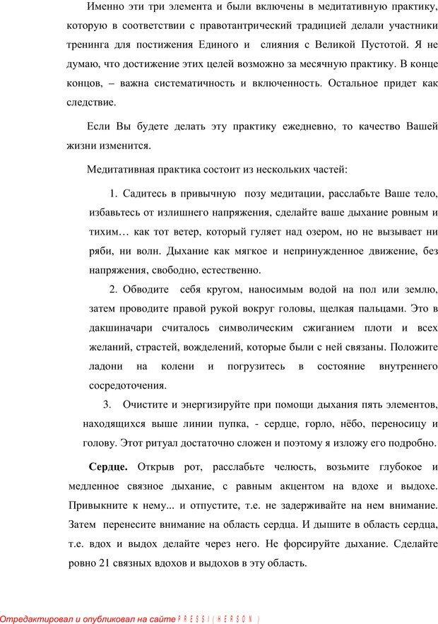 PDF. Психология буддизма. Козлов В. В. Страница 197. Читать онлайн