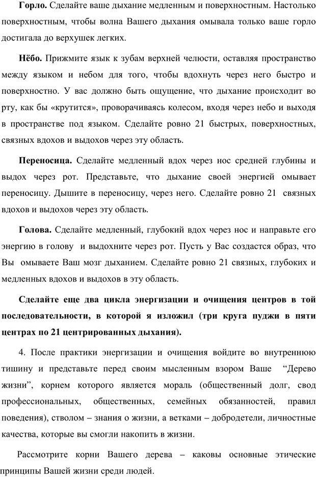PDF. Психология буддизма. Козлов В. В. Страница 198. Читать онлайн