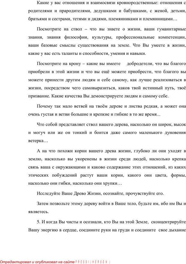 PDF. Психология буддизма. Козлов В. В. Страница 199. Читать онлайн