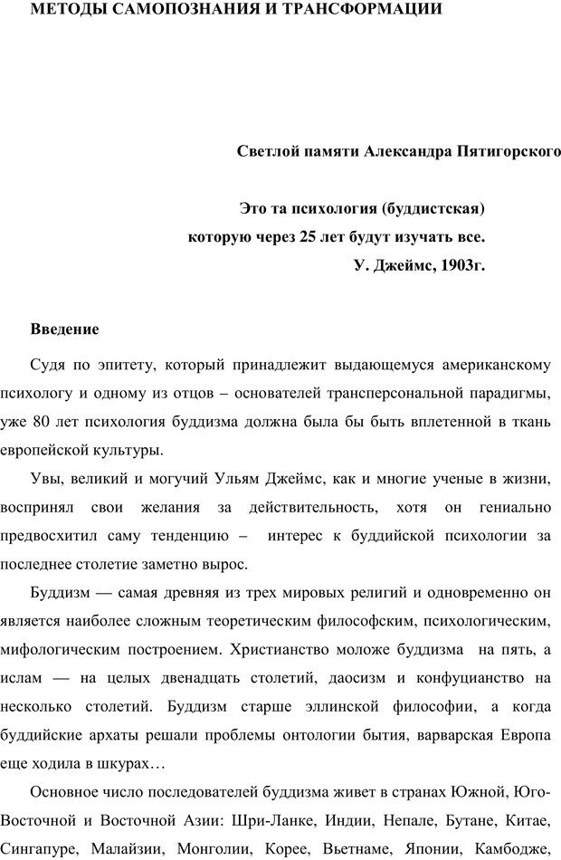 PDF. Психология буддизма. Козлов В. В. Страница 2. Читать онлайн