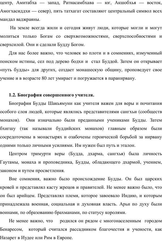 PDF. Психология буддизма. Козлов В. В. Страница 20. Читать онлайн
