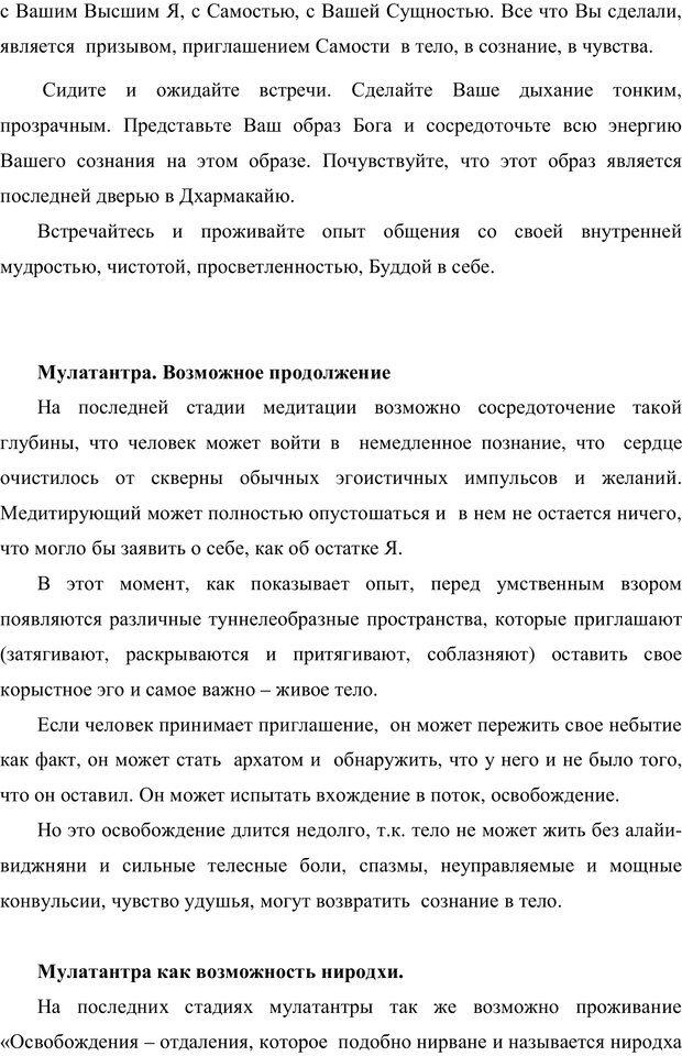 PDF. Психология буддизма. Козлов В. В. Страница 200. Читать онлайн
