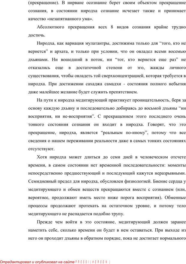 PDF. Психология буддизма. Козлов В. В. Страница 201. Читать онлайн