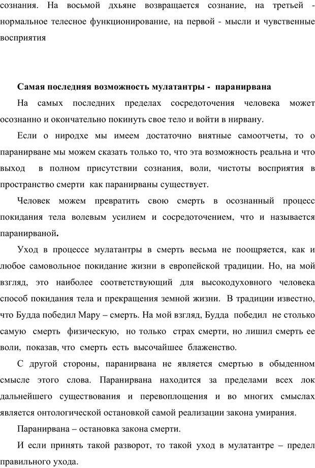 PDF. Психология буддизма. Козлов В. В. Страница 202. Читать онлайн