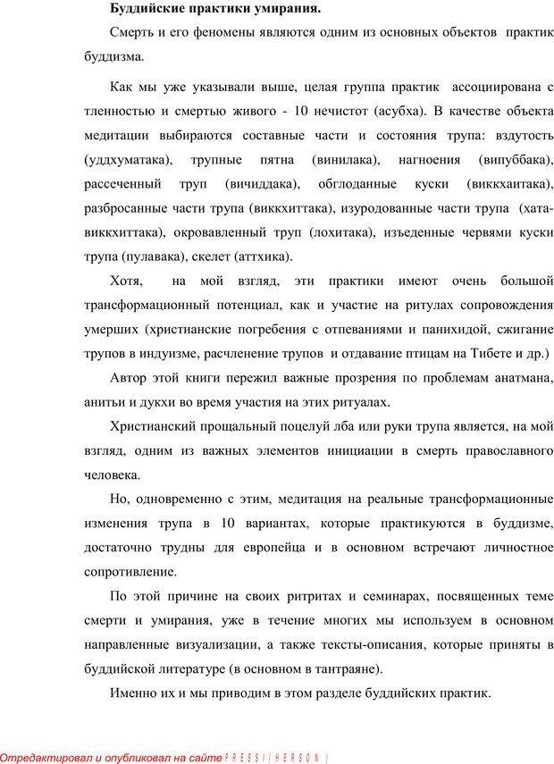 PDF. Психология буддизма. Козлов В. В. Страница 203. Читать онлайн