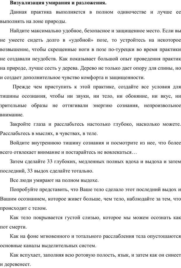 PDF. Психология буддизма. Козлов В. В. Страница 204. Читать онлайн