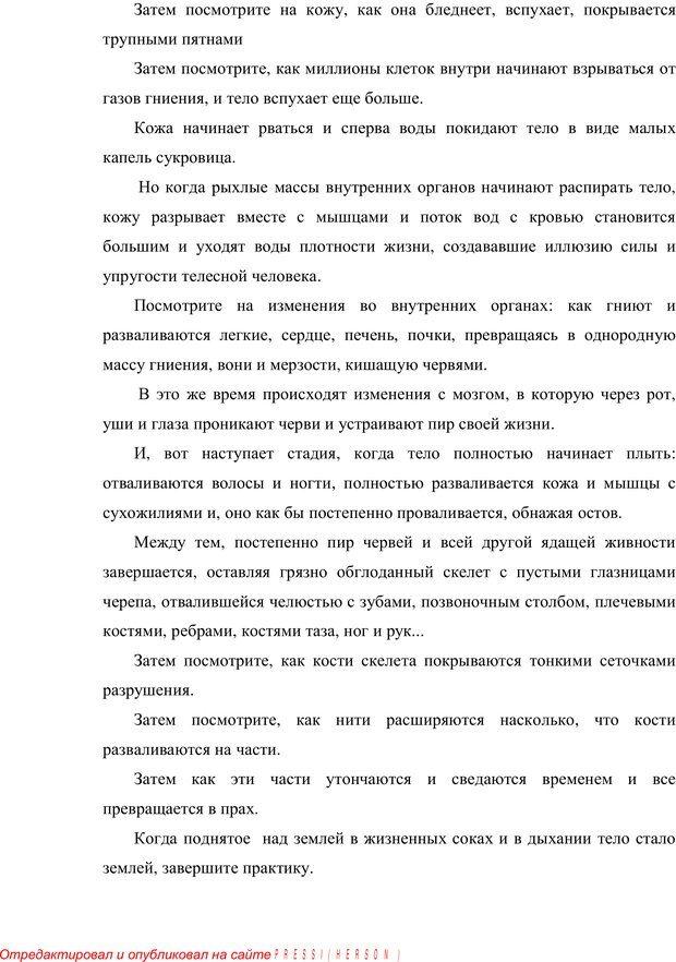 PDF. Психология буддизма. Козлов В. В. Страница 205. Читать онлайн